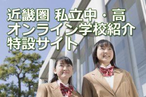 近畿圏私立中・高オンライン学校紹介特設サイト