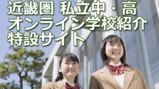オンライン学校紹介サイト ~近畿圏 私立中学・高校~